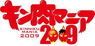 「キン肉マン(KINNIKUMAN)」ロゴマーク