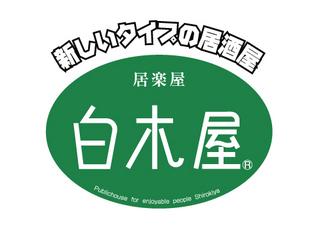 「白木屋」ロゴマーク