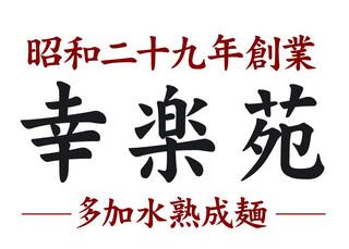 「幸楽苑」ロゴマーク